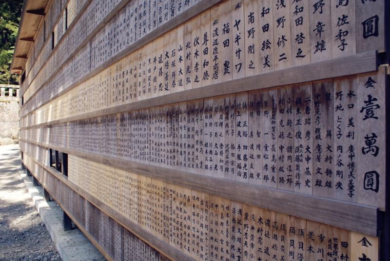 Nikko Japan Japán Giappone